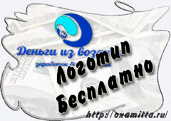 Логотип бесплатно