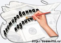 Анимированная надпись1