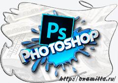 фотошоп онлайн редактор