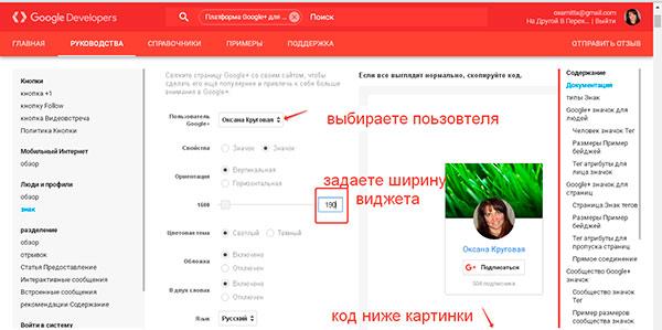 связать сайт c Googl+