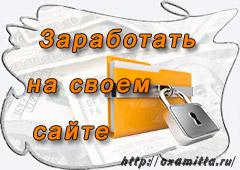 пароль на страницу сайта