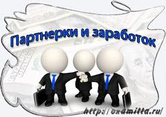 партнерки и заработок