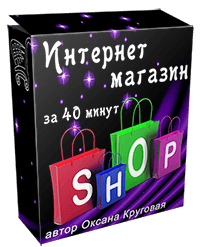 интернет магазин за 40 минут