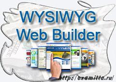 Web Builder  Как загрузить шаблон