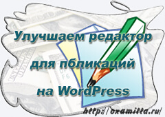улучшить редактор WordPress