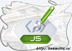 сократить JavaScrip