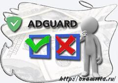 adguard блокировщик рекламы