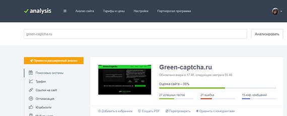лохотрон green-captcha1