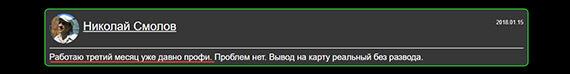 лохотрон green-captcha3