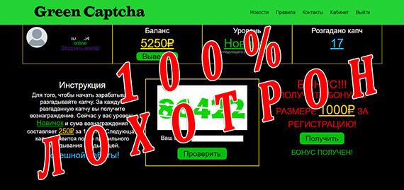 лохотрон green-captcha4