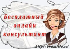 бесплатный онлайн консультант