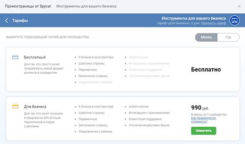 Конструктор Вконтакте