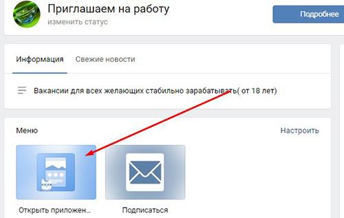 Конструктор Вконтакте3
