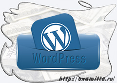 Как вернуть старую версию WordPress